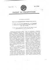 Балки для поддерживающих поверхностей самолета (патент 2780)