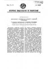 Многолучевое устройство для пожарной и тревожной сигнализации (патент 29387)