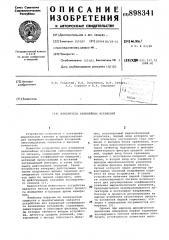 Измеритель нелинейных искажений (патент 898341)