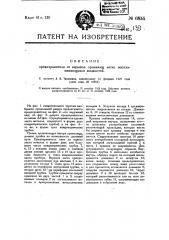 Предохранитель от взрывов хранилищ легко воспламеняющихся жидкостей (патент 6854)