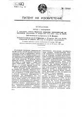 Катод с подогревом (патент 33046)