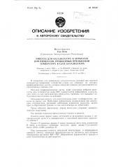 Емкость для катализатора в аппаратах для процессов, проводимых при высокой температуре в слое катализатора (патент 120507)
