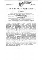 Видоизменение способа изготовления массы для тепловой изоляции (патент 17734)