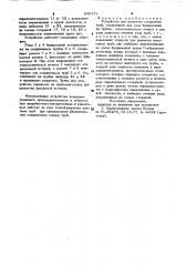Устройство для разметки соединения труб (патент 896373)