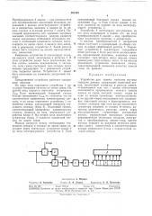 Устройство для оценки качества системы передачиданных (патент 291354)