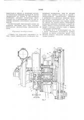 Патент ссср  291048 (патент 291048)