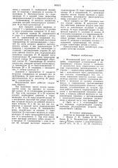 Механический пресс для чистовой вырубки (патент 899372)