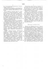 Фильтр для обработки жидкости (патент 290620)