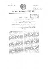 Вага для выдергивания костылей из шпал (патент 4273)