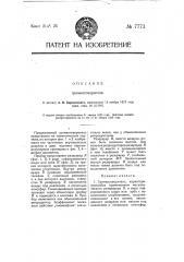 Громкоговоритель (патент 7773)