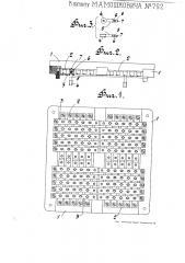 Телеграфный коммутатор (патент 792)