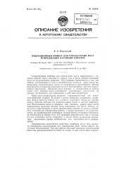 Индукционный прибор для определения мест повреждения изоляции кабелей в шахтах, опасных по взрыву газа или пыли (патент 123613)