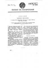 Чертежный треугольник (патент 8228)