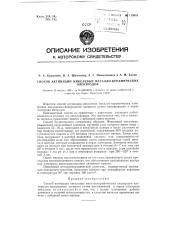 Способ активации никелевых металло-керамических электродов (патент 119901)