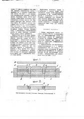 Плитки для тротуаров, мостовых и облицовок, и приспособление для их изготовления (патент 2993)