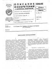 Импульсный светодальнрмер (патент 124645)