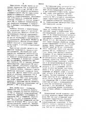 Способ концентрирования редкоземельных элементов и иттрия (патент 899475)