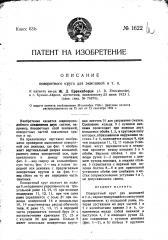 Поворотный круг для экипажей (патент 1622)