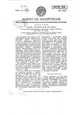 Способ извлечения йода или брома (патент 8227)