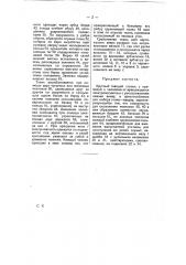 Круглый ткацкий станок (патент 8400)