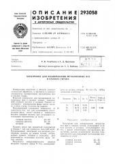 Электролит для изолирования металлидных фаз в сплавах титана (патент 293058)