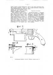 Электрический фонарь к револьверу