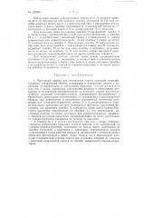 Чертежный прибор для составления планов наземной стереофотосъемки (патент 122288)