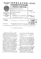 Копирующий манипулятор (патент 901045)