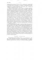 Ротационный шлицепротяжной автомат (патент 121645)