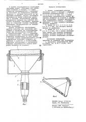Валик (патент 897309)