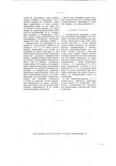Электрический термометр (патент 2245)