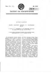 Способ выделения эритрена из газообразных смесей (патент 2315)