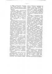 Сверло для металла (патент 5753)