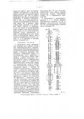 Штанговый насос непрерывного действия для глубоких колодцев (патент 5196)