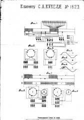 Коммутирующее устройство для получения переменной электродвижущей силы от батареи гальванических элементов (патент 1623)