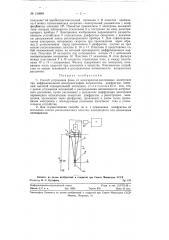 Способ устранения фона от некогерентно-рассеянных электронов при дифракционной электронографии (патент 120949)