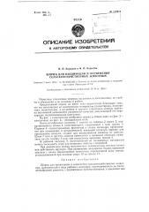 Шприц для вакцинации и осеменения сельскохозяйственных животных (патент 119974)