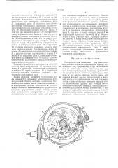 Распределитель зажигания (патент 291480)