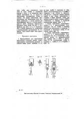 Приспособление для натягивания нити накал а в катодных лампах (патент 6865)