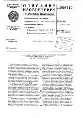Способ защиты синхронного генератора от внешнего короткого замыкания и устройство для его осуществления (патент 896712)