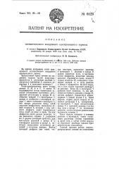 Автоматический воздушный однопроводной тормоз (патент 6029)