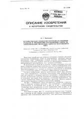 Устройство для снижения потенциала ходовых рельсов и уменьшения блуждающих токов на электрических железных дорогах постоянного тока (патент 119196)