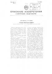 Патент ссср  104514 (патент 104514)
