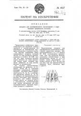 Аппарат для одновременного вытягивания и скручивания прядильных волокон (патент 4927)
