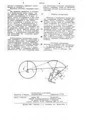 Механизм с переменной длиной звена (патент 898186)