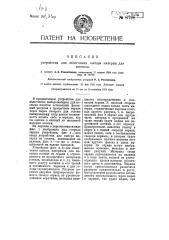 Устройство для облегчения выбора материи для костюма (патент 8798)