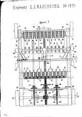 Копировальный станок для дерева (патент 1661)