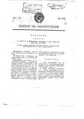 Ухват (патент 899)