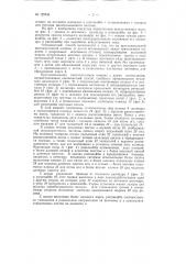 Способ выраьотки искусственного меха и кругловязальная машина для осуществления способа (патент 122834)