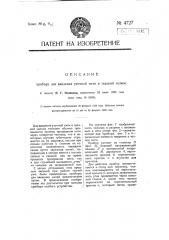 Прибор для введения уточной нити в ткацкий станок (патент 4727)